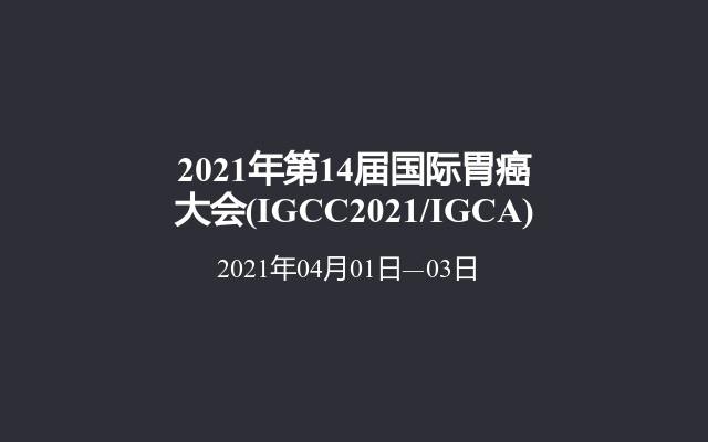 2021年第14届国际胃癌大会IGCC